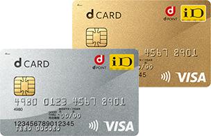 dカードとdカードGOLDの違いは?NTTドコモのdカードはどっちがお得?