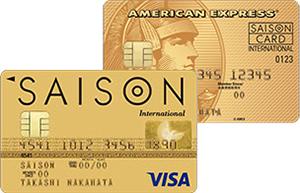 ゴールドカードセゾンとセゾンゴールド・アメリカン・エキスプレス・カード