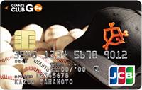 GIANTS CLUB G-Po JCBカード(一般カード)