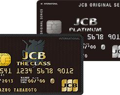 JCBザ・クラスとJCBプラチナ