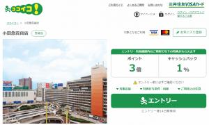 ココイコ!の小田急百貨店