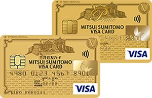 三井住友VISAゴールドカードとプライムゴールドカード