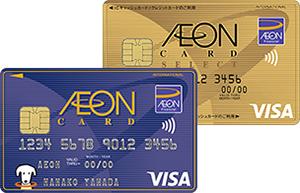 イオンカードとイオンゴールドカード