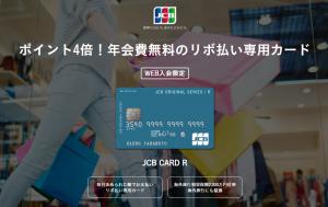 JCB CARD Rのポイントの貯め方は?