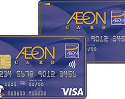 イオンカードの仮カードと本カード