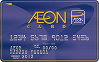 イオンカードの仮カード