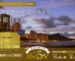 海外旅行キャンペーンとは?エムアイポイント5%還元の利用条件や開催期間は?