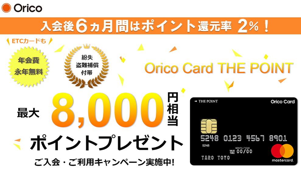 オリコカードのキャンペーン