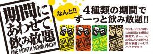 月額定額制飲み放題サービスとは?東京・大阪、関東・関西の実施店舗は?