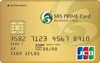 アプラスビジネスカードゴールド SBS PRIME