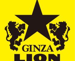 銀座ライオン