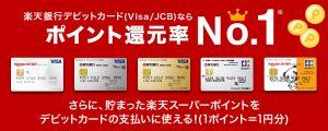 楽天銀行デビットカードと楽天銀行プリペイドカードはどっちがお得?