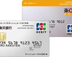 楽天銀行デビットカードと楽天銀行プリペイドカードの違いは?どっちがお得?