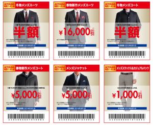 39,000円のスーツが13,000円で買える