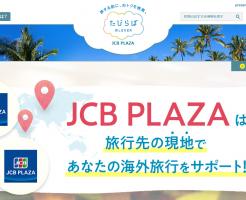JCBプラザ