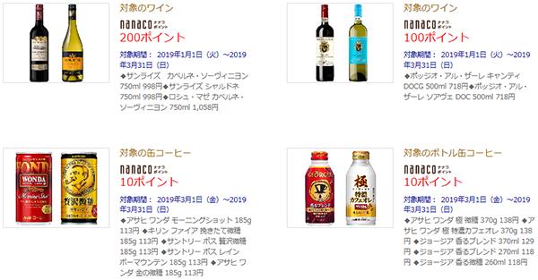 nanacoボーナスポイントの対象商品1