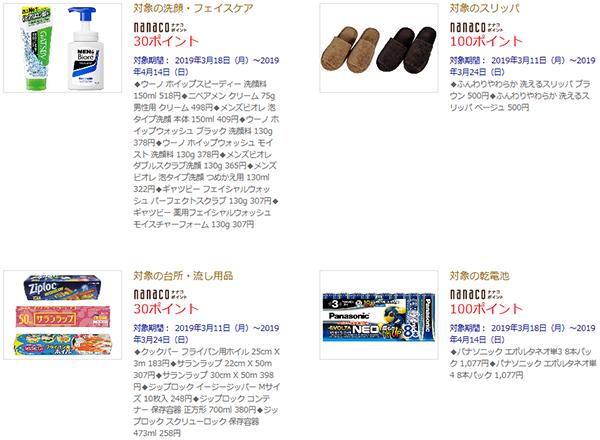 nanacoボーナスポイントの対象商品2
