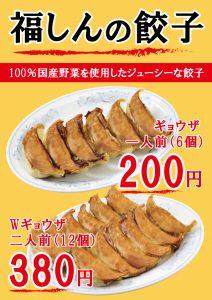 毎月29日は100円餃子の日