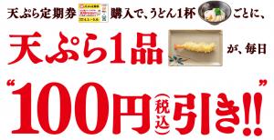 天ぷら定期券とは?
