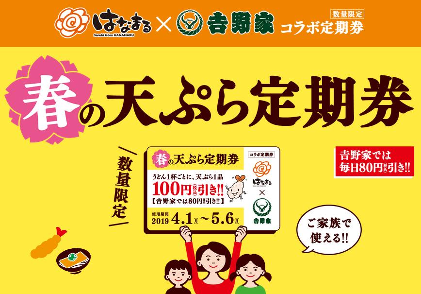 天ぷら定期券