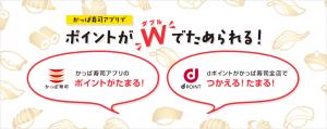 かっぱ寿司アプリポイントとdポイントとクレジットカードの三重取り!