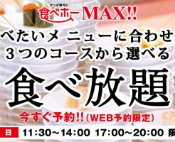 かっぱ寿司 食べホーMAX!!