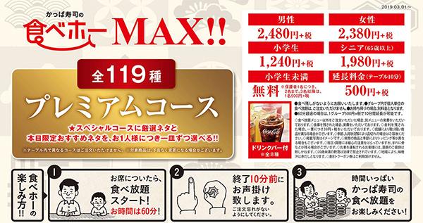 食べホーMAX!!プレミアムコースの料金