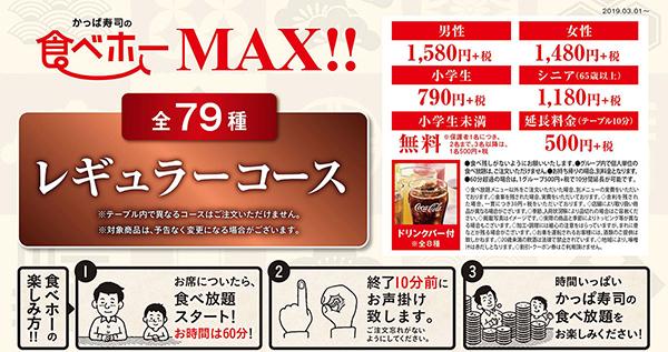 食べホーMAX!!レギュラーコースの料金