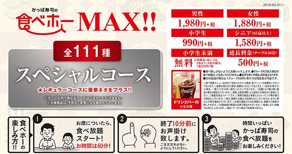食べホーMAX!!スペシャルコースの料金