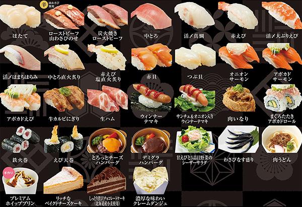 スペシャルコースの食べ放題の種類