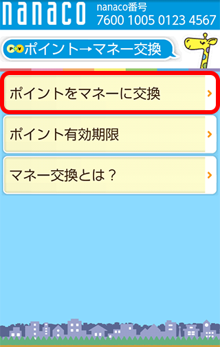 nanacoモバイルアプリでnanacoポイントを交換する方法No2
