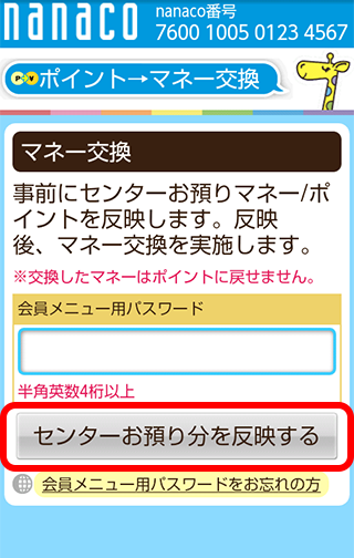 nanacoモバイルアプリでnanacoポイントを交換する方法No3