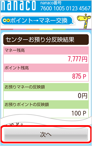 nanacoモバイルアプリでnanacoポイントを交換する方法No4