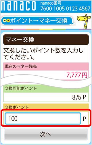 nanacoモバイルアプリでnanacoポイントを交換する方法No5