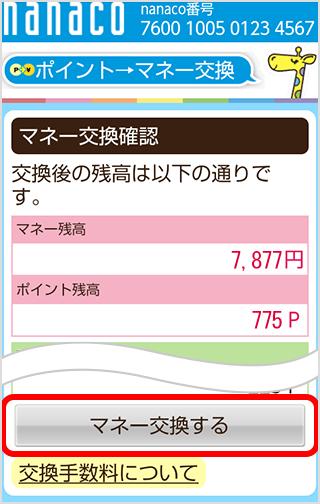 nanacoモバイルアプリでnanacoポイントを交換する方法No6
