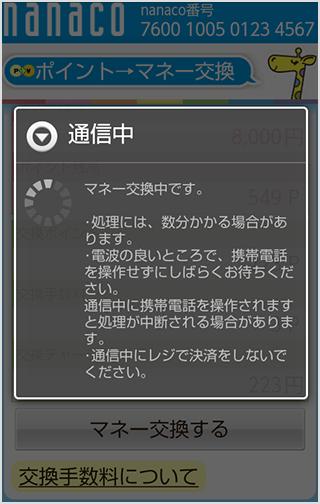 nanacoモバイルアプリでnanacoポイントを交換する方法No7