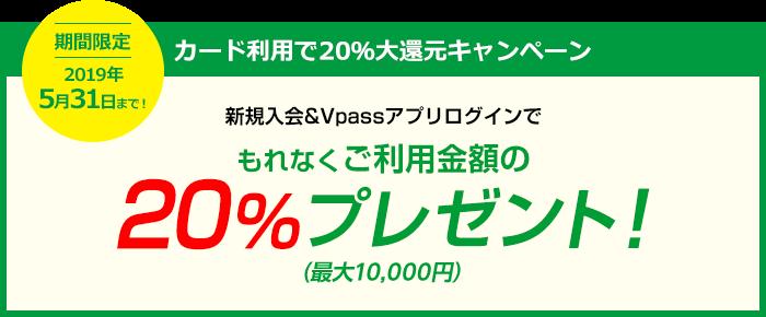 カード利用で20%大還元キャンペーン