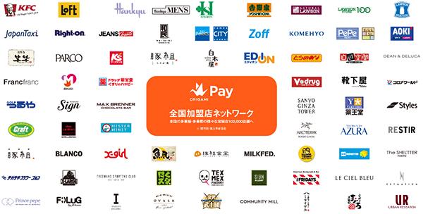Origami Pay(オリガミペイ)の加盟店一覧