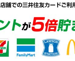 三井住友VISAカードのポイント5倍とは?対象カードや対象店舗、条件や利用方法は?