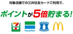 三井住友カード(旧三井住友VISAカード)のポイント5倍とは?対象カードや対象店舗、条件や利用方法は?