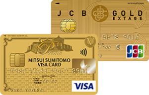 三井住友VISAプライムゴールドカード JCB GOLD EXTAGE