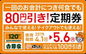 吉野家80円引き定期券とは?