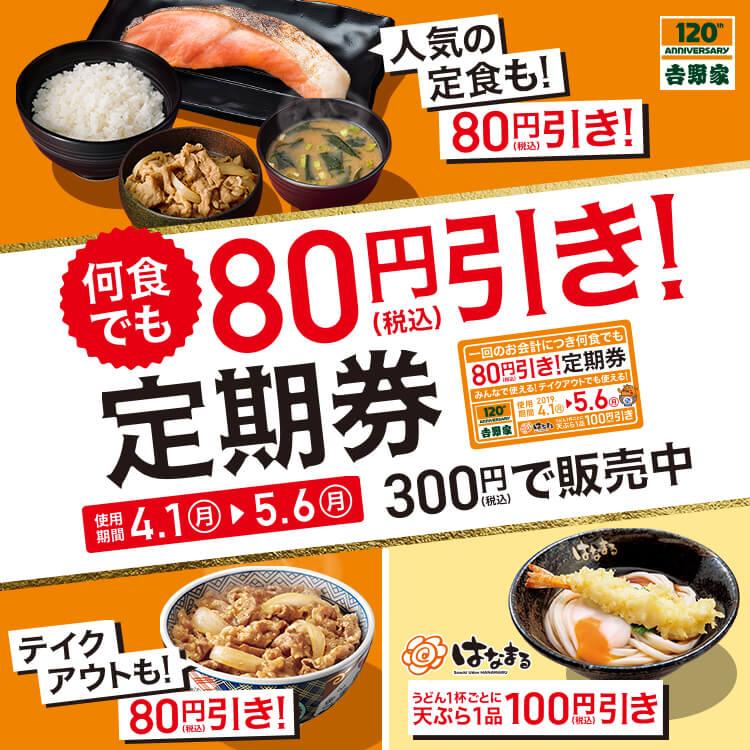 吉野家80円引き定期券