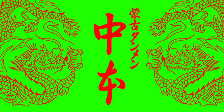 蒙古タンメン中本