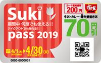 Suki pass(すきパス)とは?