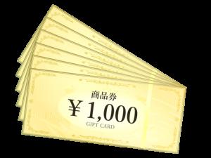 ゆで太郎は商品券やギフトカードで支払いできる?