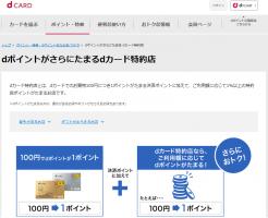 dカード特約店とは?NTTドコモの決済ポイント・特約店ポイントとは?