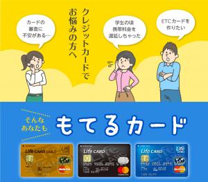 ライフカードChはブラックOKのクレジットカード?