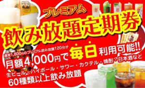 飲み放題定期券の購入で1日133円で毎日飲み放題が利用できる!