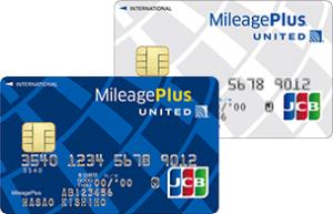 MileagePlus JCBカードの一般カードとクラシックカードの違いは?